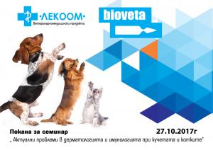 Bioveta invites to a specialized dermatological seminar in Bulgarian capital Sofia
