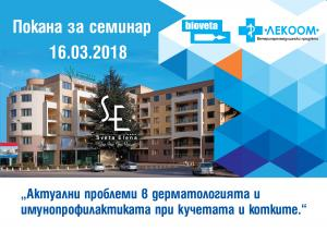 "Invitation to seminar titled in ""Current issues in dermatology and immunoprophylaxis of dogs and cats"" that is going to take place on 16. 03. 2018 in Saints Constantine and Helena Resort, Varna, Bulgaria"